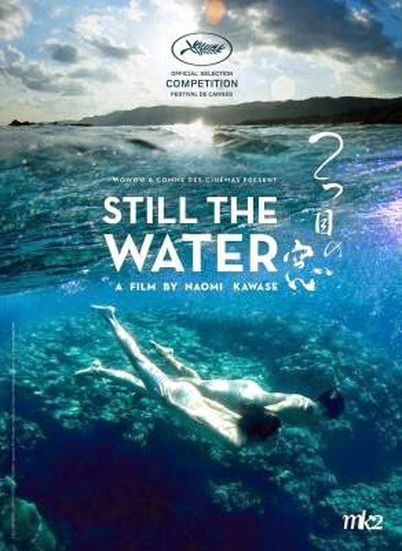 Still The Water (Jap/Esp/Fra, 2014)